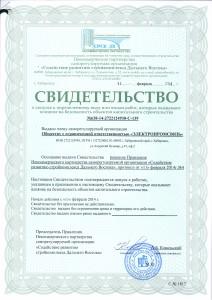 СРО ЭПС стр-во (1)